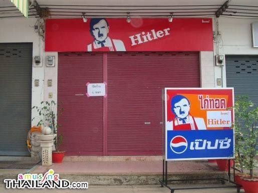 Hitler Sells Fried Chicken