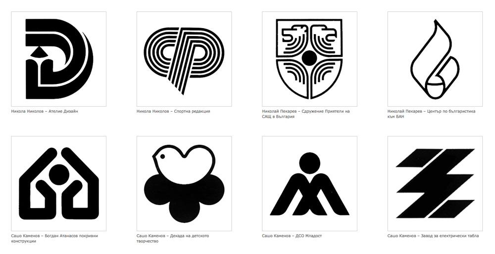 Vintage Bulgarian Logos