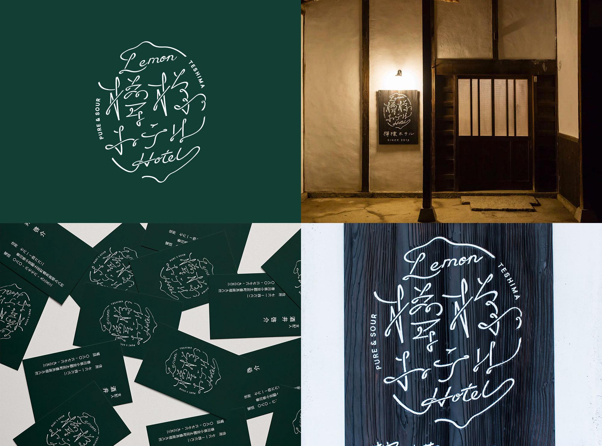 Lemon Hotel by Tomomi Maezawa and Takram