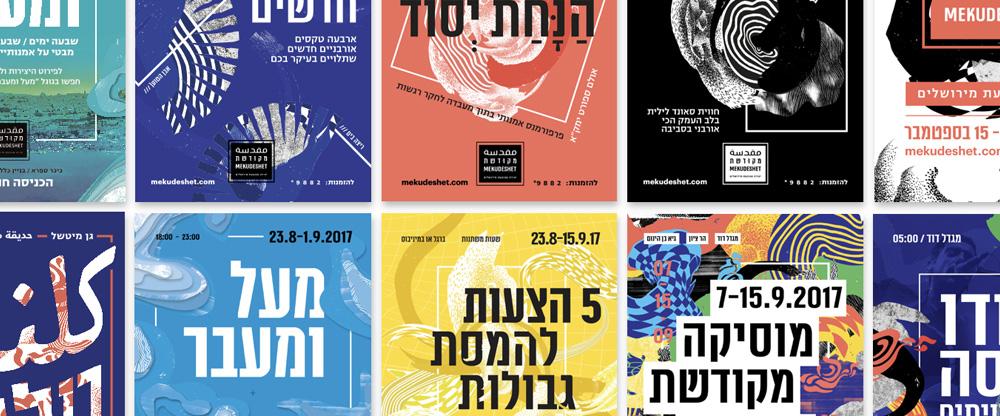 New Identity for Mekudeshet 2017 by Open
