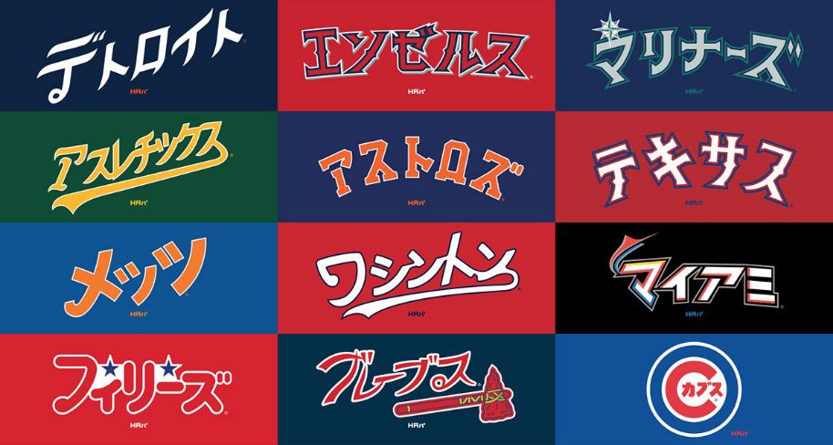 MLB Katakana