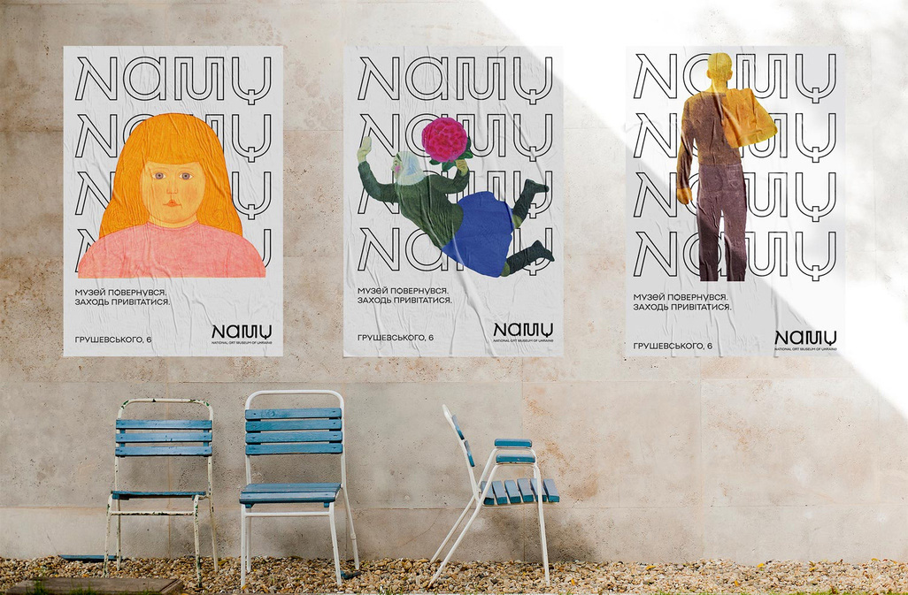 New Logo and Identity for National Art Museum of Ukraine by banda