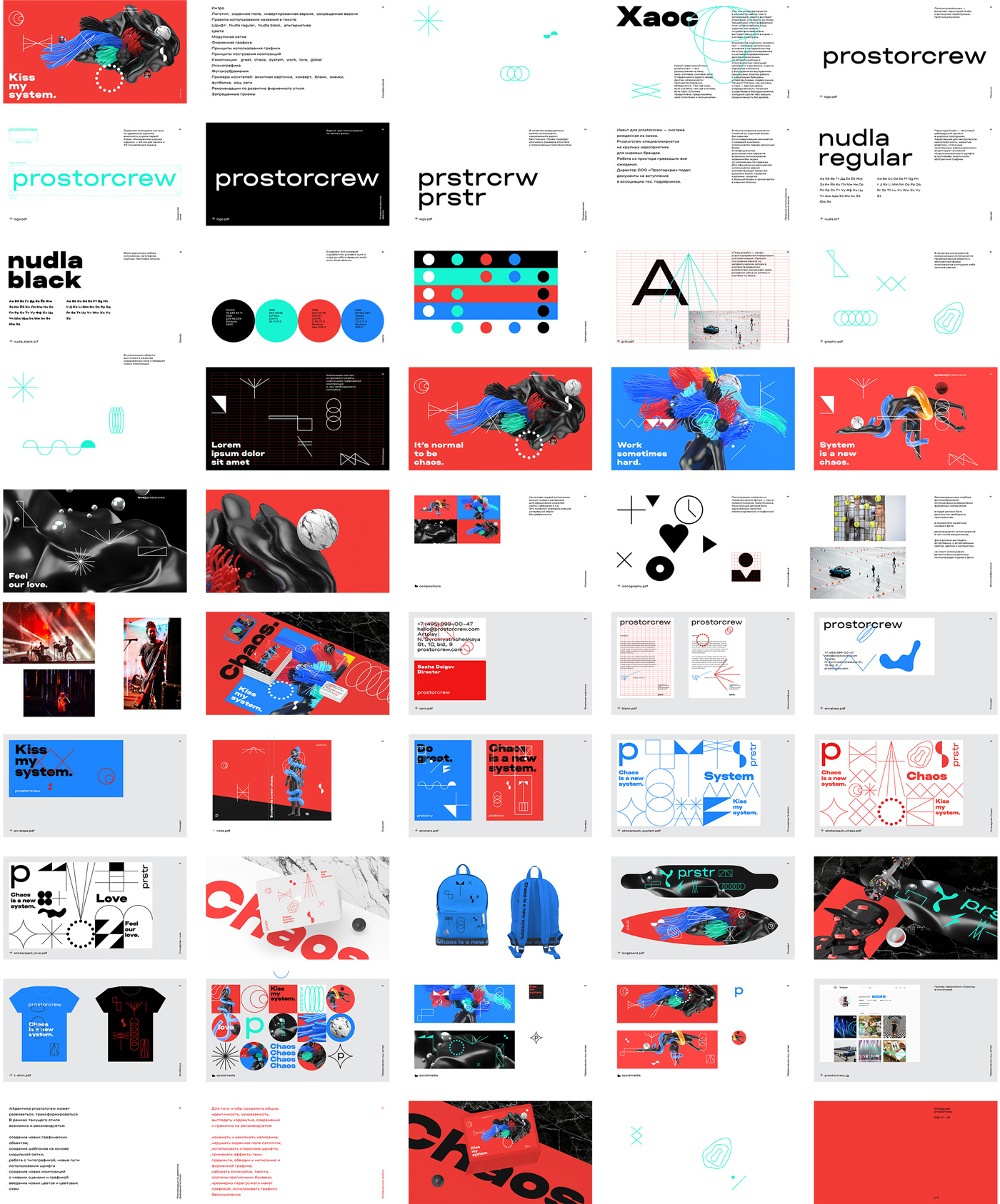 New Logo and Identity for Prostorcrew by Roma Erohnovich