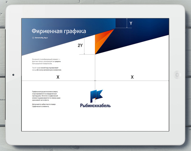 Rybinskkabel Logo and Identity
