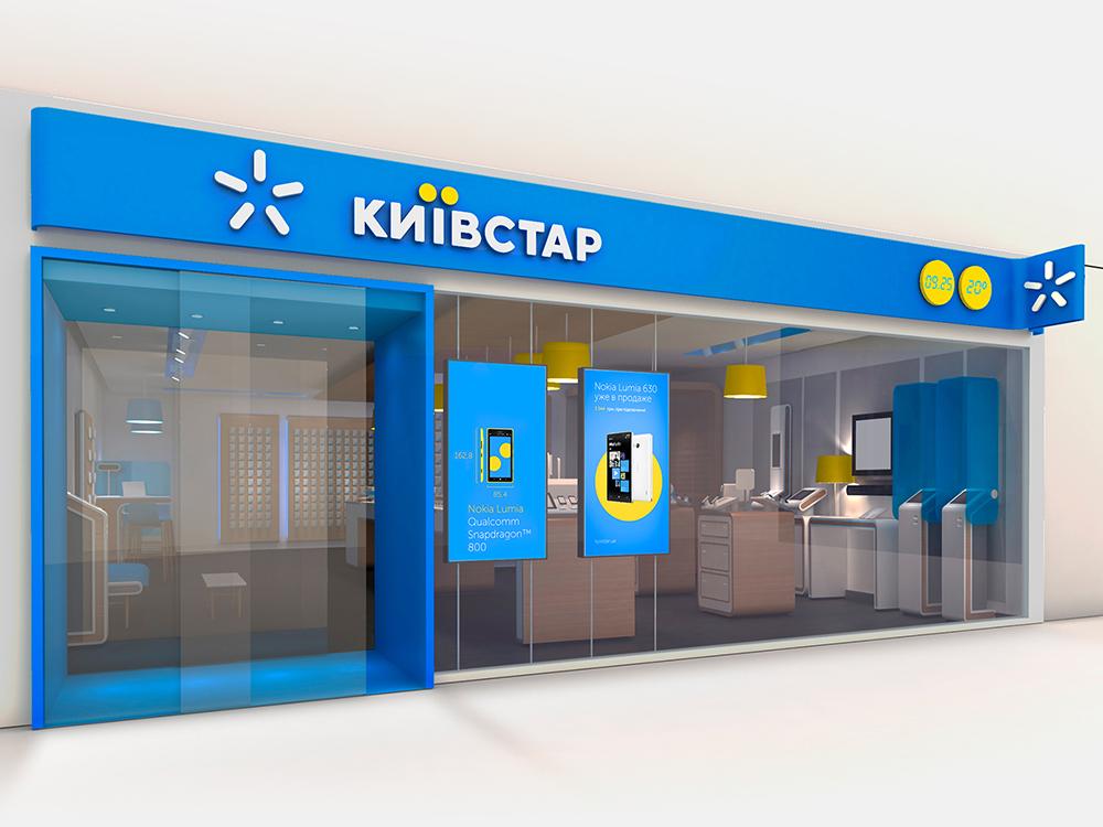 New Logo for Kyivstar by Saffron