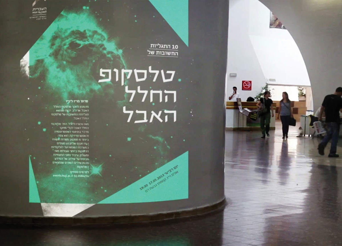 The Hebrew University of Jerusalem by Arielle Shekel of Bezalel Academy of Arts and Design Jerusalem