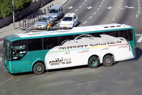 Um-El Fahem by Nadav Shtreimer & Enav Tomer