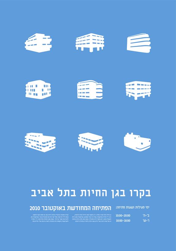 Tel Aviv Zoo by Avner Gicelter