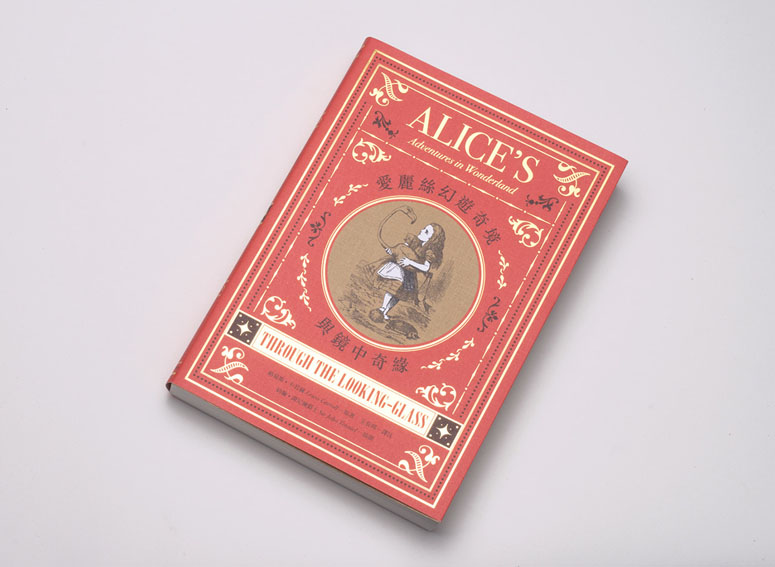 Alice's Adventures in Wonderland Book Cover