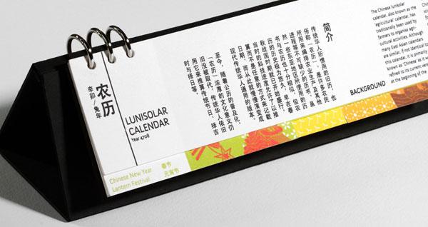 Calendar Design Best : Fpo lunisolar calendar
