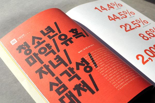 <em />The Pilgrim</em> Journal