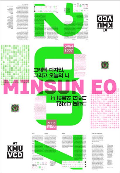 Minsun Eo